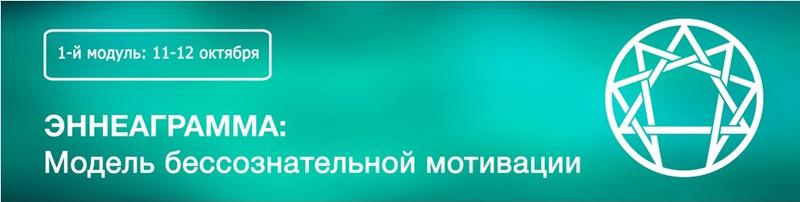 ВПЕРВЫЕ! Обучающий курс по Эннеаграмме в Киеве!